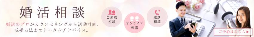 konkatsu-soudan